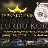 turbokorol