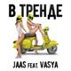 JAAS feat. VASYA - В тренде