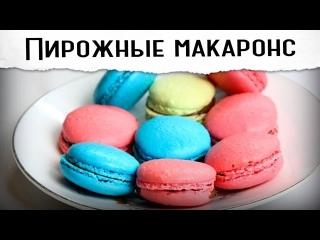 Макаронс (макаруны) | французские пирожные