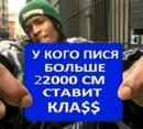 Акопян Эрик   Москва   35