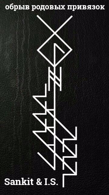 """СТАВ """"ОБРЫВ РОДОВЫХ ПРИВЯЗОК"""" Авторы: Sankit & I.S. JCO-4pC2vCk"""