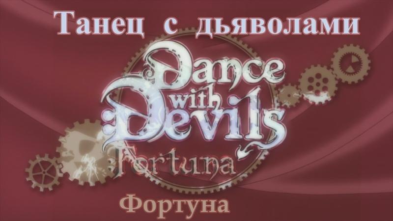 Танец с дьяволами Фортуна Dance with Devils Fortuna NightDickfighter озвучка