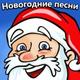Новогодние детские песни - В Лесу Родилась Ёлочка