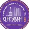 КонсультантПлюс Свердловская область