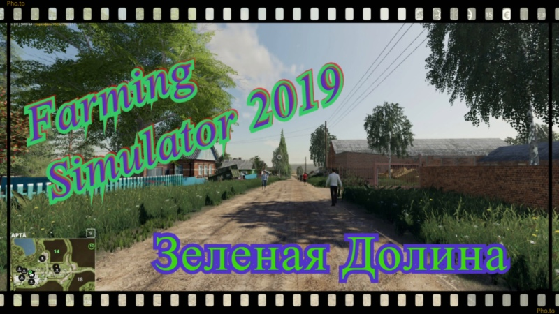 Farming Simulator 2019 стрим карта Зеленая Долина ч4