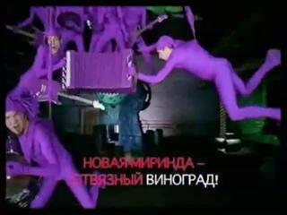 Миринда Mirinda реклама начала 2000-х 1080p