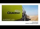 Пресс-подборщик QUADRANT 4200 от CLAAS