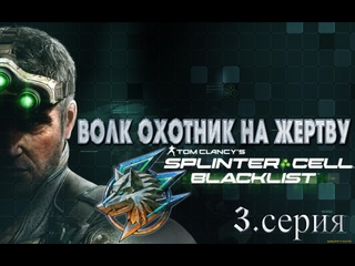 Tom Clancys Splinter Cell Blacklist -03 серия-Волк охотник на жертву