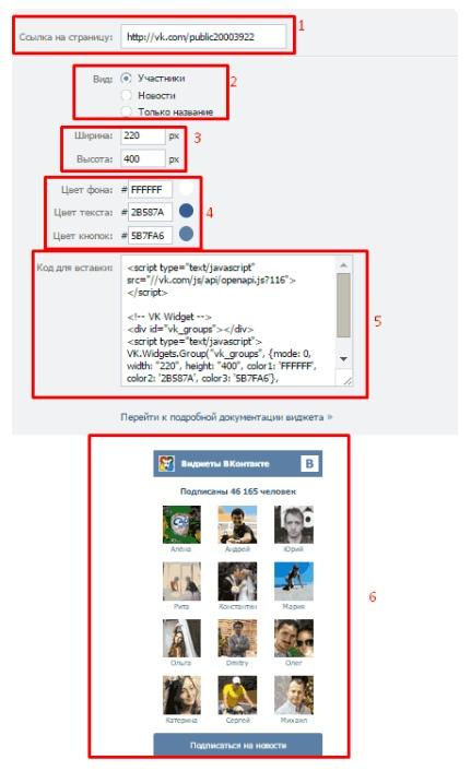 Настройка виджета ВКонтакте