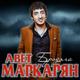 Авет Маркарян - Украду тебя