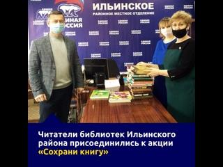 Читатели библиотек Ильинского района присоединились к акции Сохрани книгу