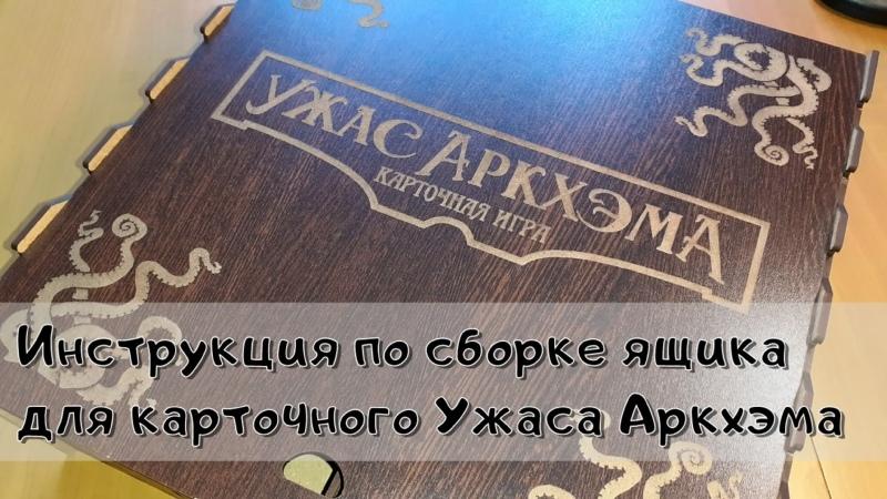 Инструкция по сборке ящика для карточного Ужаса Аркхэма