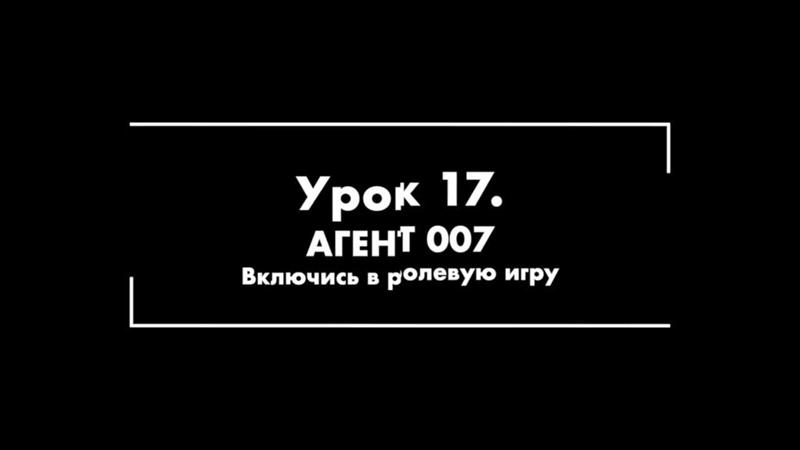 Победитель лени17 1 Урок 17 АГЕНТ 007