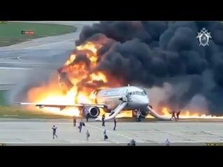 СК РФ опубликовал видео катастрофы «Суперджета» в Шереметьево в мае прошлого года