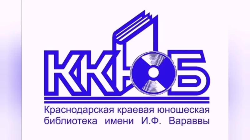 Конкурс чтецов стихотворений к 95 летию И Ф Вараввы