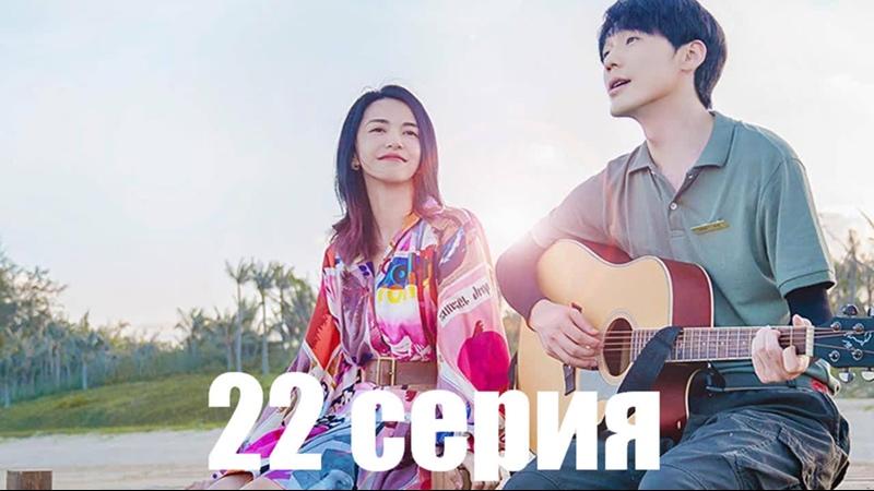 YUPIMIX Каникулы любви Vacation of Love русские субтитры 22 серия