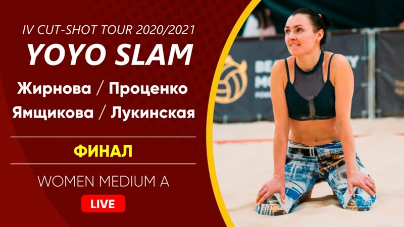 Финал Жирнова Проценко VS Ямщикова Лукинская WOMEN MEDIUM A 11 04 2021
