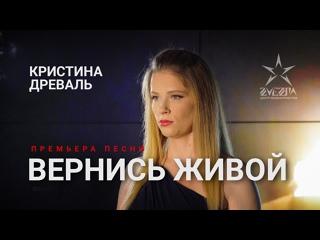 """Кристина Древаль - """"Вернись живой"""""""
