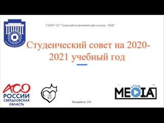 Открытая онлайн конференция Студенческого совета 2020