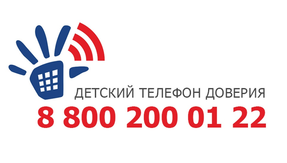 Свыше 6 тысяч обращений принято областной службой психологической помощи «Телефон доверия» с начала года