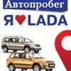 """Автопробег """"Я люблю LADA"""""""