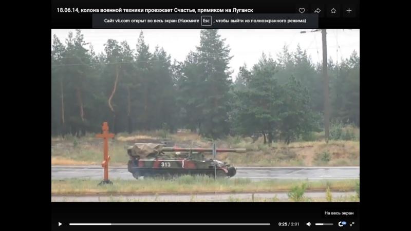 18 06 14 колона военной техники проезжает Счастье прямиком на Луганск