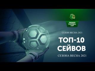 Топ-10 сейвов Сезона Весна 2021