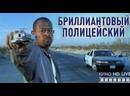 Бриллиантовый полицейский/Мартин Лоуренс снова отжигает