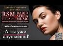 Трансляция радио Sfera Music