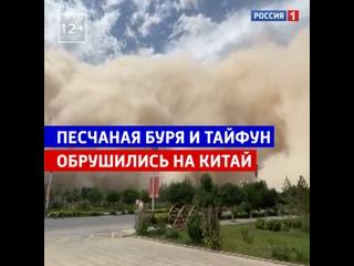 Песчаная буря и тайфун обрушились на Китай — Россия 1