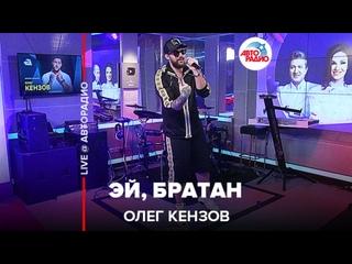 Олег Кензов - Эй, Братан (LIVE @ Авторадио)