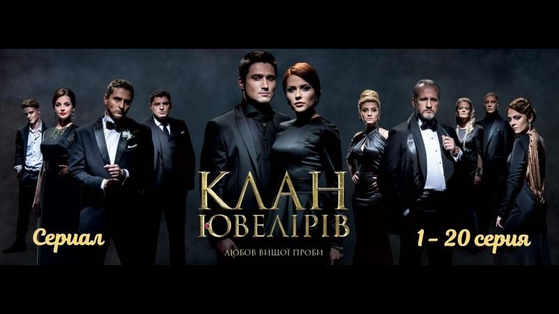 Клан Ювелиров 1 20 серия