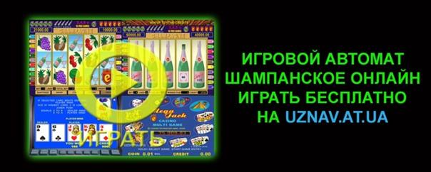 вк игровые автоматы играть бесплатно