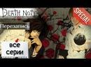 Тетрадь Cмерти Перезапись / Death Note Rewrite / ディレクターズカット完全決着版 〜リライト - SPECIAL