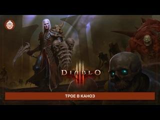 Врываемся в новый сезон   Diablo III: Reaper of Souls (PC)