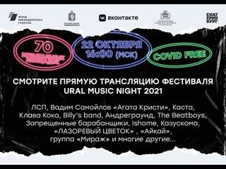 Сегодня в Екатеринбурге всё же проводят фестиваль ...