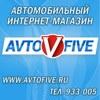 AvtoFive.ru Авточехлы | Коврики EVA | Запчасти