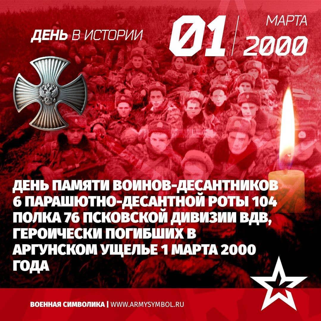 Сегодня в России проходят памятные мероприятия, посвящённые псковским десантникам, погибшим 1 марта 2000 года в Аргунском ущелье