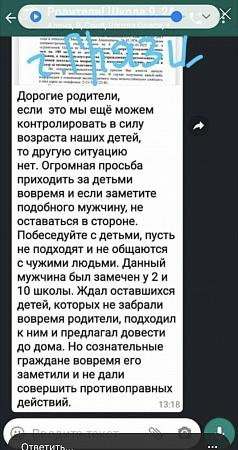 В Грязинском районе уже неделю по родительским чатам гуляет информация о неком мужчине, который якобы пристаёт к детям на улице Родители ссылаются на два момента. Первый - это скан документа из