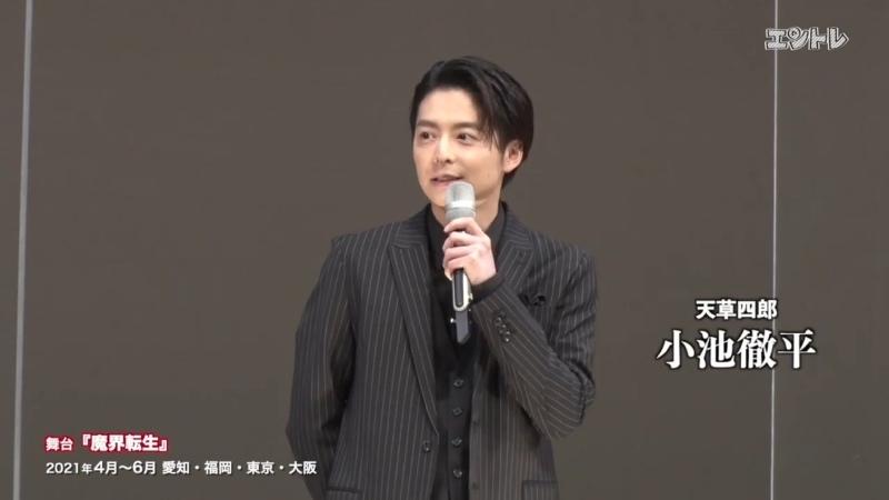 Makai Tensho - пресс-конференция 23.03.2021 2