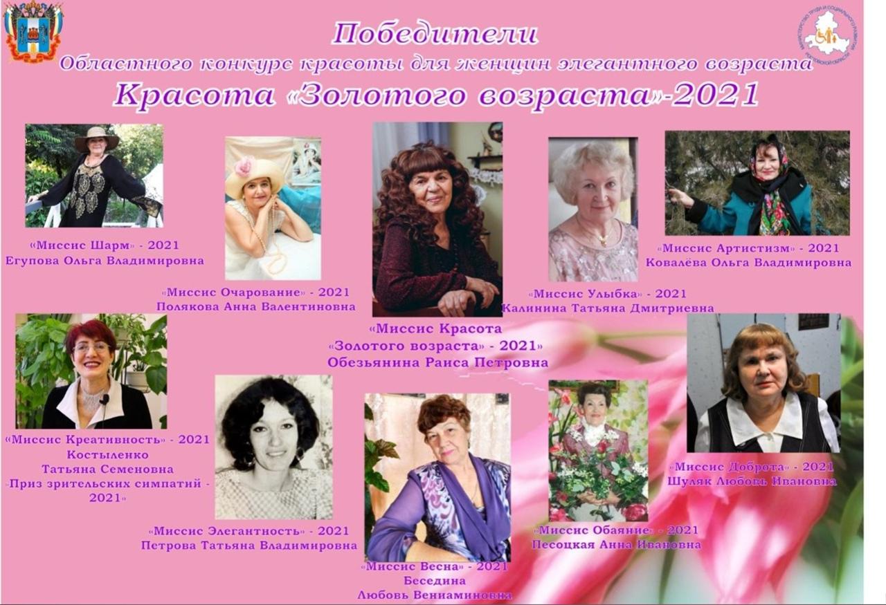 90-летняя таганроженка Обезьянина Раиса выбрана самой красивой женщиной Ростовской области