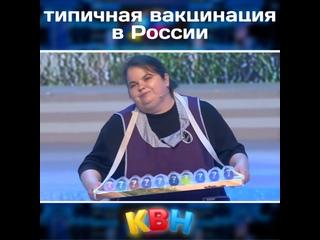 КВН Типичная вакцинация в России