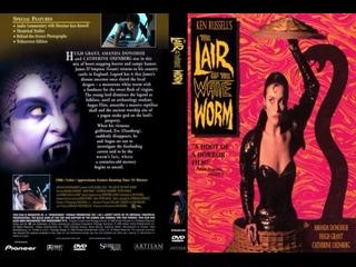 Логово белого червя \ The Lair of the White Worm (1988) Кашкин.