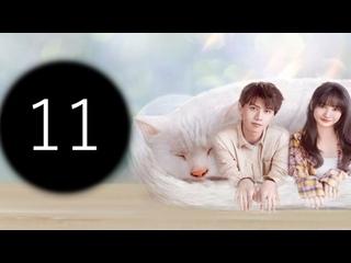 [АВТОПЕРЕВОД] 11 серия - Загадай Желание (Make a Wish)