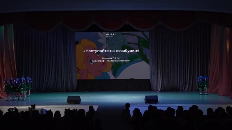 группа Малинки 5 6 лет Отчётный концерт 26 01 2020 YOULA танцы и фитнес