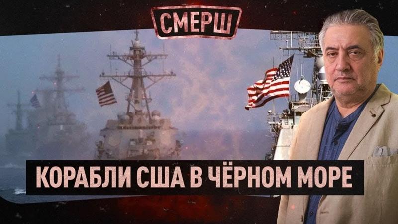 ⚡Корабли США в Чёрном море Донбасс в шаге от войны Турция поддерживает украину