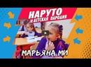 MIA BOYKA ЕГОР ШИП «НАРУТО» / детская пародия / «Орут-то» — Марьяна Ми