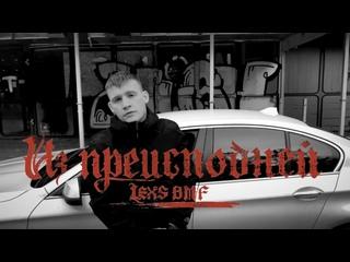LEXS BMF - Из преисподней