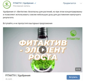 672 подписчика по 43.15₽ за месяц для производителя удобрения торговой марки FITAKTIV с таргетированной рекламы во «ВКонтакте», изображение №2