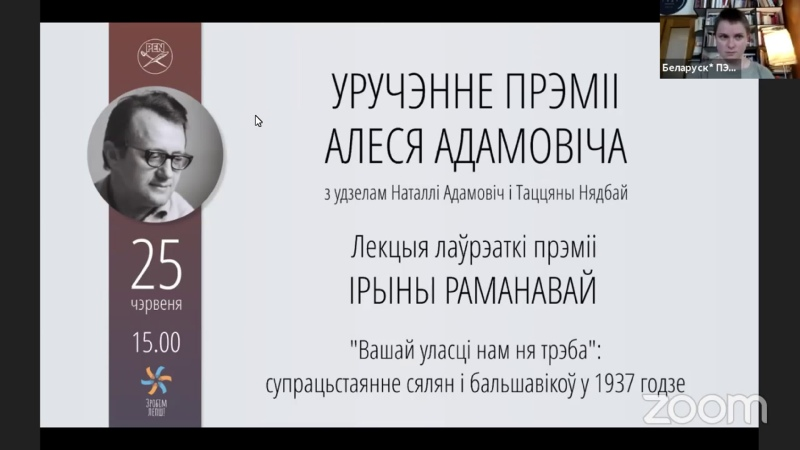 Уручэнне прэміі Алеся Адамовіча 2020